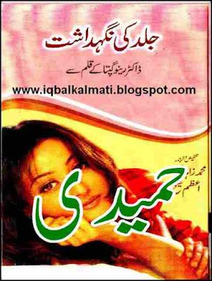 Skin Care and Beauty Tips Jild Ki Nigehdasht Urdu PDF Book free Download