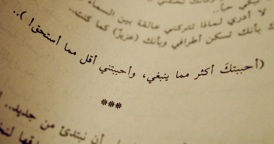 تحميل كتاب احببتك اكثر مما ينبغي