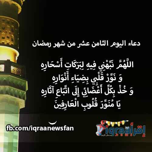 دعاء اليوم الثامن عشر من رمضان | أدعية رمضان 2016 اجمل الادعية المستحبة فى رمضان