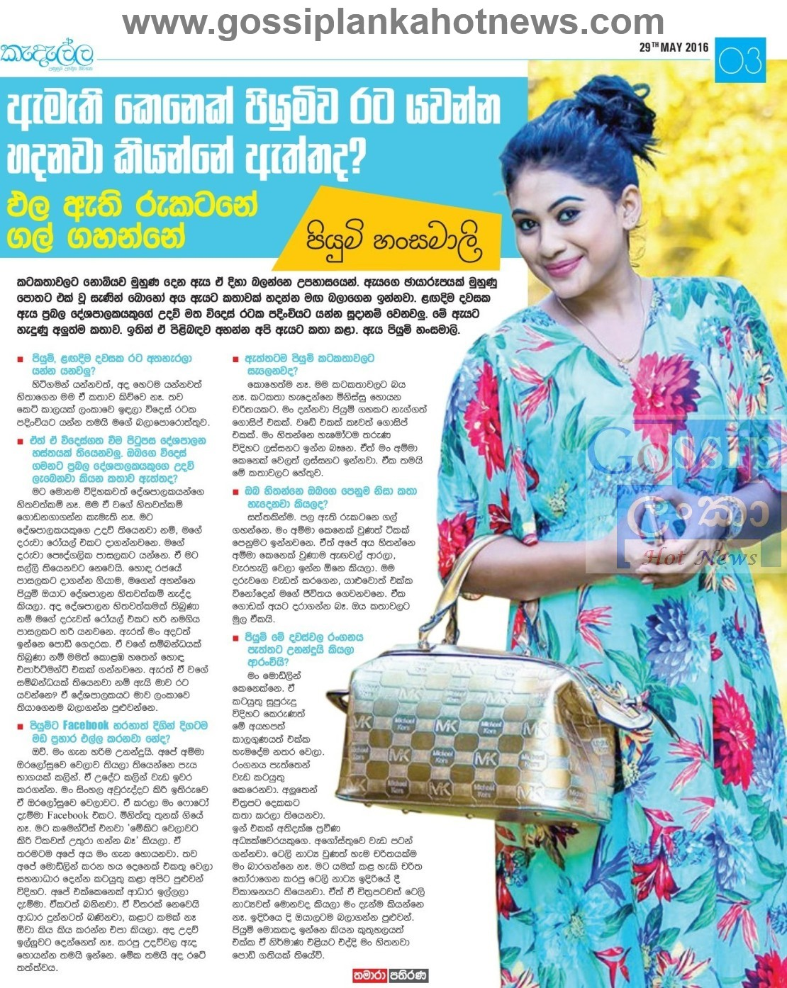 Gossip Exclusive Interview With Piumi Hansamali