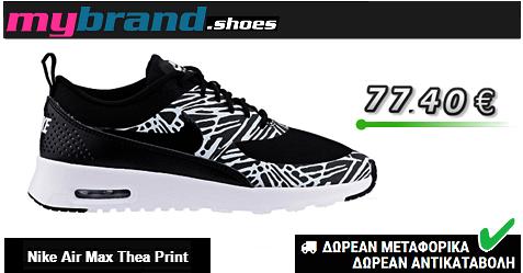 Προσφορά Nike Air Max Thea Print