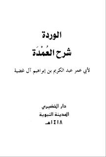 Kitab Fikih Hanbali, al-Wardah Syarh al-'Umdah