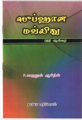 35. ஸுப்ஹான மவ்லிது - ஓர் ஆய்வு