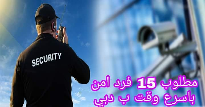 مطلوب افراد امن للعمل فى الامارات براتب 2200 درهم+سكن ومواصلات