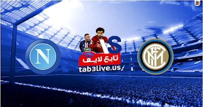 مشاهدة مباراة انتر ميلان ونابولي بث مباشر بتاريخ 28-07-2020 الدوري الايطالي