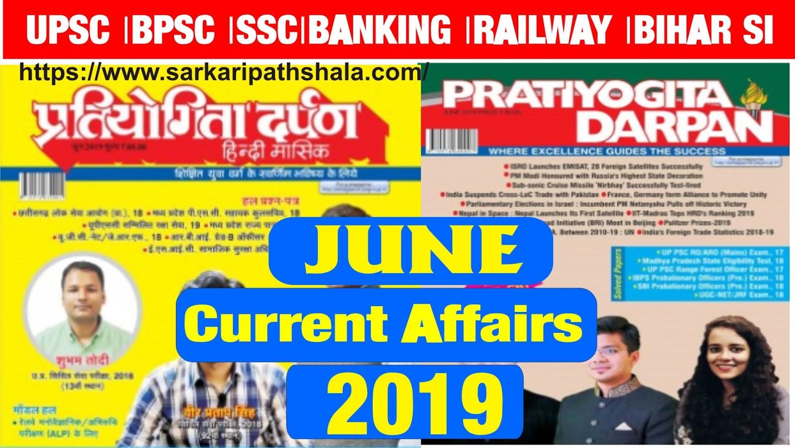 Pratiyogita Darpan June 2019 Current affairs PDF Download