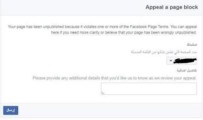 التواصل مع دعم فيس بوك لإزالة الحظر