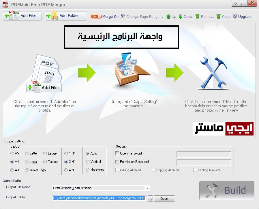 منع التعديل على ملف PDF ومنع النسخ