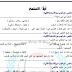 المراجعة النهائية في مادة اللغة العربية للصف السابع - الفصل الأول