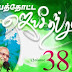 Hand of God En :: Jebathotta Jeyageethangal Vol38 Song Lyrics :: Lyricist, Sung By : Fr. S.J. Berchmans