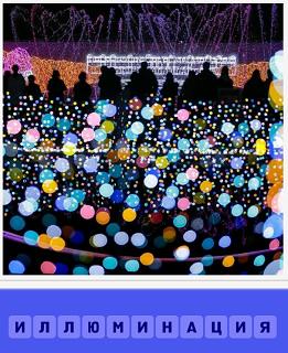 иллюминация в городе во время праздника