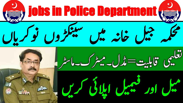 Mehkma Jail Jobs - Police Department Jobs Apply Online