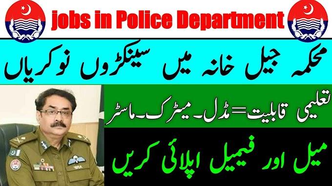 Mehkma Jail Jobs 2021- Police Department Jobs Apply Online