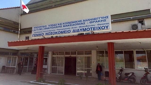 Αποτέλεσμα εικόνας για προβλήματα που αντιμετωπίζει η ορθοπεδική κλινική του νοσοκομείου Διδυμοτείχου
