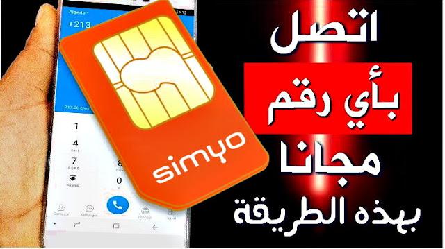 تطبيق مكالمات مجانية عبر الانترنت بدون رصيد مسبق ,يوفراتصال مجاني من النت الى الموبايل اتصال من النت الى الجوال مباشره.