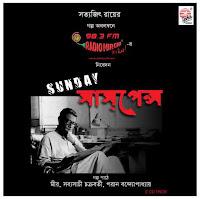 Sunday Suspense Radio Mirchi - Sobuj Chosma - Saradindu Bandapadhyay