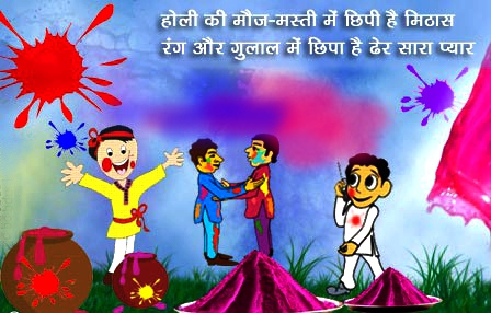 Holi%2Bshayari%2Bimage - Best Shayari images of holi 50+