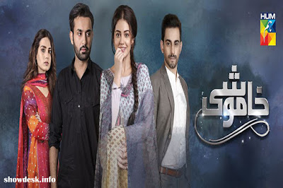 Hum TV Drama Khamoshi OST Lyrics | Pakistani Drama 2017