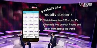 تحميل تطبيق  MobiTv Streamz لمشاهدة القنوات التلفزيون
