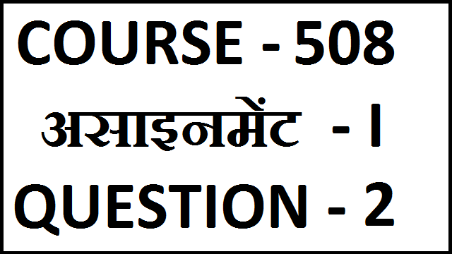 Deled Course 508 Assignment 1 question 2 with Answer in Hindi