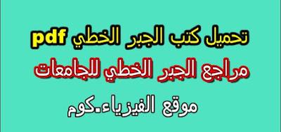 تحميل كتب الجبر الخطي pdf مجاناً |اساسيات الجبر الخطي للجامعات