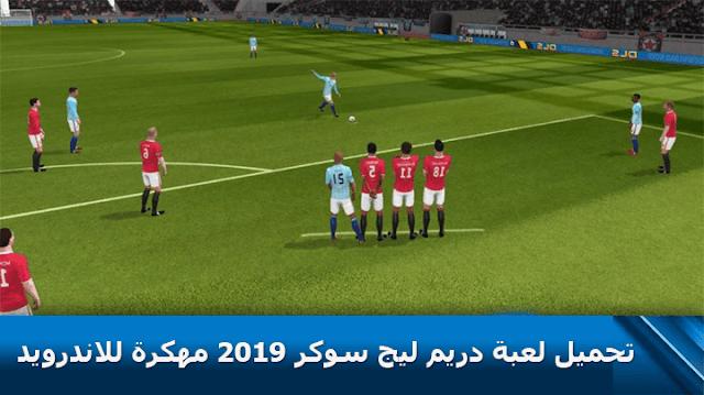 تحميل لعبة دريم ليج 2019 مهكرة