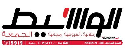 جريدة وسيط الأسكندرية عدد الجمعة 21 سبتمبر 2018 م