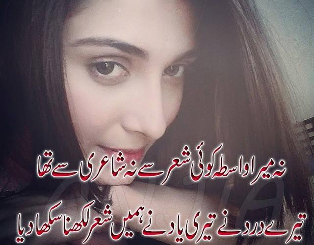 New Romantic Urdu Ghazal Urdu Poetry Photos