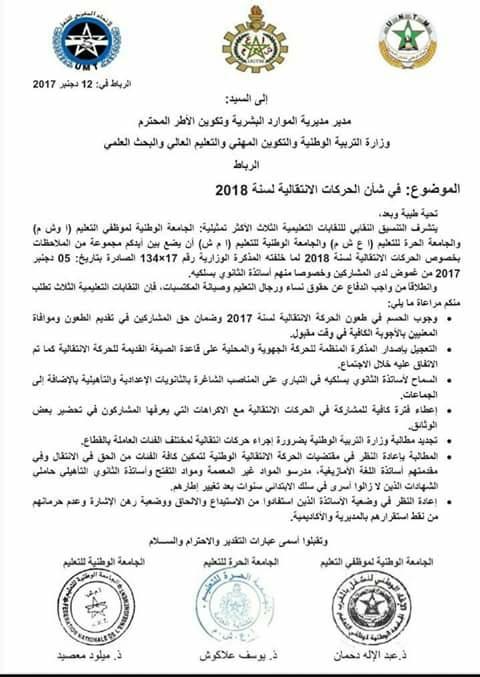مراسلة النقابات الثلاث للوزارة في شأن الحركات الانتقالية لسنة 2018
