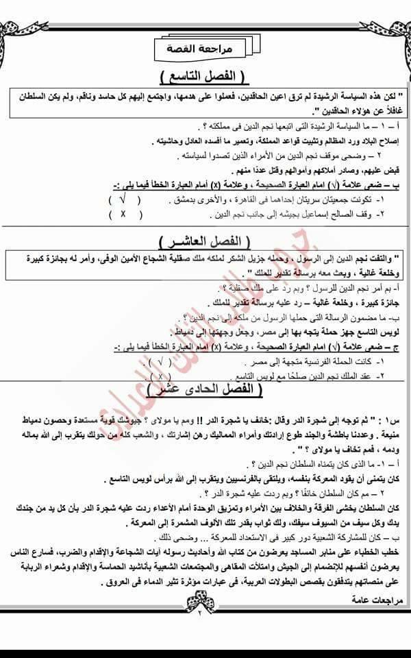 مراجعة لغة عربية بالاجابة الثالث الاعدادي ترم ثان 2018