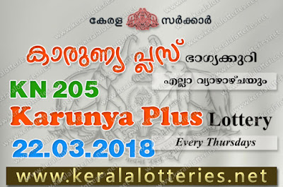 Kerala Lottery Results 22-Mar-2018 Karunya Plus KN-205 Lottery Result