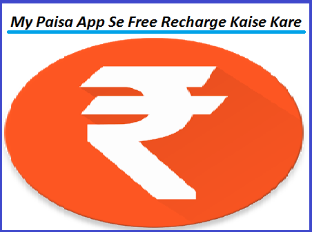 My-Paisa-App-Se-Free-Recharge-Kaise-Kare