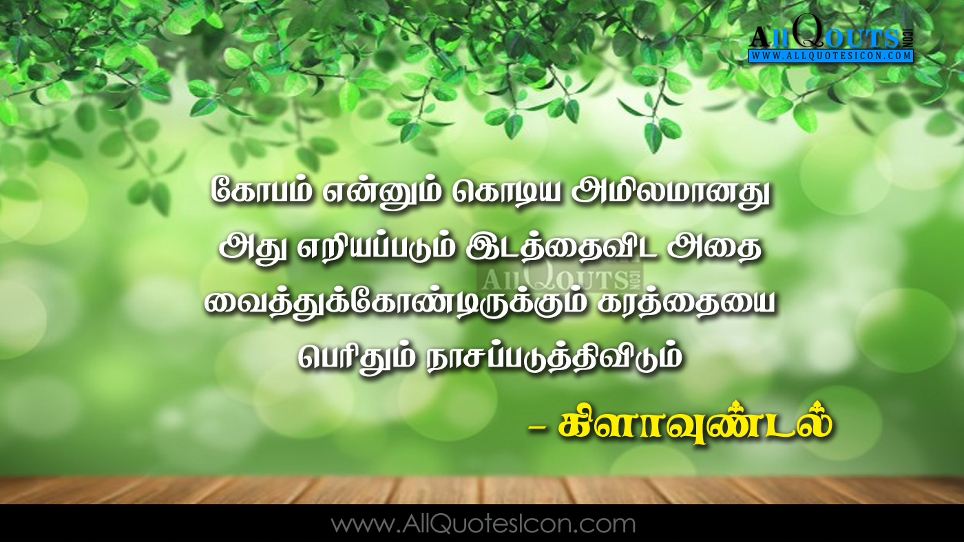 Best Tamil Life Motivational Thoughts Images Quotes Best