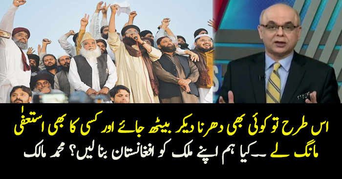 Muhammad Malick Analysis On Islamabad Dharna