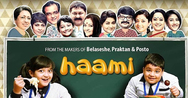 Haami movie poster