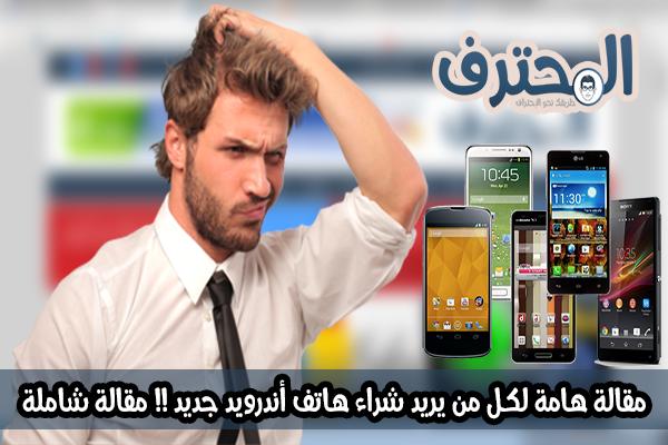 مقالة هامة لكل من يريد شراء هاتف أندرويد جديد !! مقالة شاملة