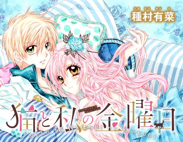 Neko to Watashi no Kinyoubi de Tanemura Arina