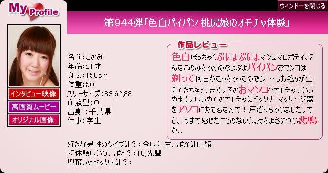 Omjcific Girll No.944 Konomi 12140