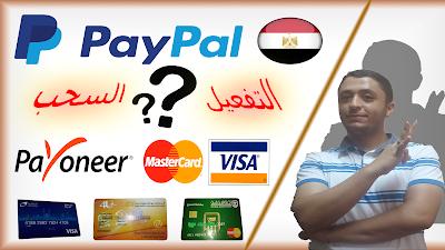 الخلاصه | التفعيل والسحب من بايبال مصر |  Withdrow Funds from Paypal To Payoneer Or Visa