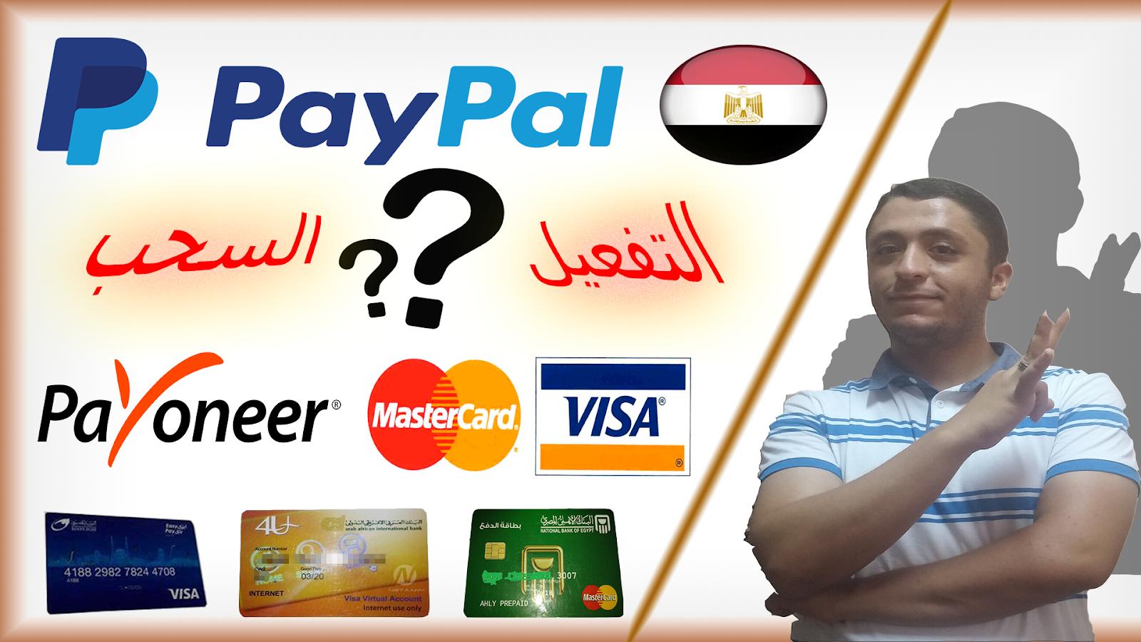 الخلاصه | التفعيل والسحب من بايبال مصر | Withdraw Paypal Payoneer | ATM