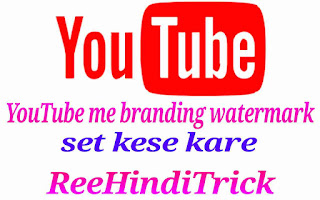 YouTube me branding watermark set kese kare 1