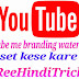 YouTube me branding watermark set kese kare