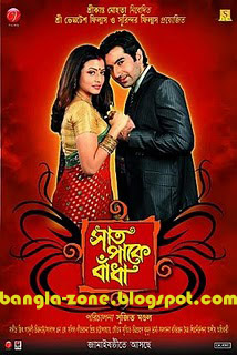 Saat Pake Bandha – Jeet Kolkata Bengali Full Movie