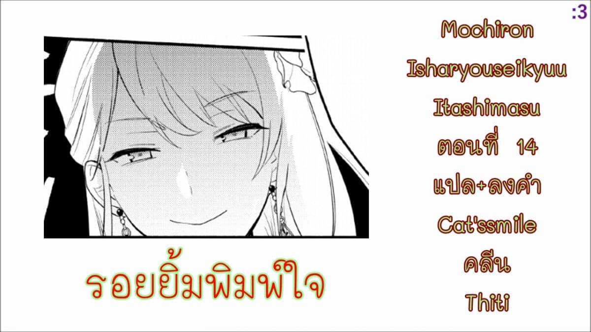 อ่านการ์ตูน Mochiron, Isharyouseikyuu itashimasu! ตอนที่ 14 หน้าที่ 30
