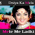 Duniya Ka Mela Mele Me Ladki / दुनिया का मेला मेले में लड़की /   Raja Jani (1972)