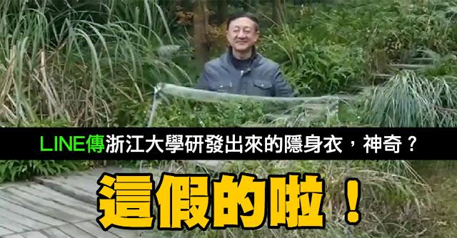 浙江大學 隱身衣 影片