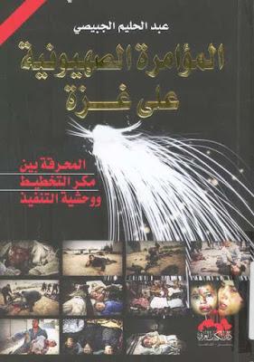 المؤامرة الصهيونية على غزة، المحرقة بين مكر التخطيط ووحشية التنفيذ - عبد الحليم الجبيصي
