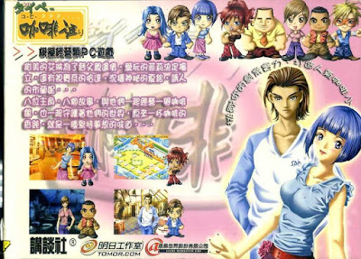 台北咖啡通繁體中文版,懷舊咖啡店經營管理遊戲!