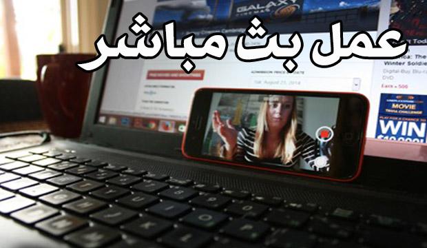 اسباب تدفعك لاستخدام خدمة بث الفيديو المباشر عبر وسائل التواصل الاجتماعي