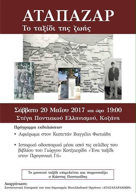 """Πρώτη συνάντηση """"Αταπαζαρλήδων"""" στη Στέγη Ποντιακού πολιτισμού"""